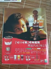 可口可乐 杂志16开彩页1面