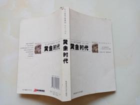 王小波作品系列 時代三部曲:黃金時代