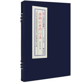子部珍本備要第041種:李衛公奇門心法豎版繁體手工宣紙線裝古籍