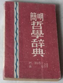 民国原版老书:《简明哲学辞典》(1948年8月连初版,仅印2千册,孙冶方译,新知书店出版、光华书店发行).