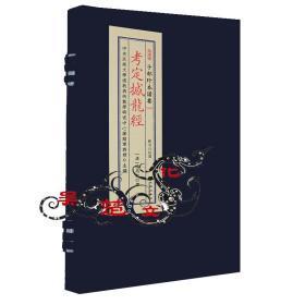 子部珍本備要第048種:考定撼龍經豎版繁體手工宣紙線裝古籍