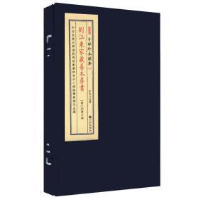 子部珍本備要第049種:劉江東家藏善本葬書豎版繁體宣紙線裝古籍