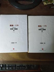 激荡三十年:中国企业1978~2008. 上下