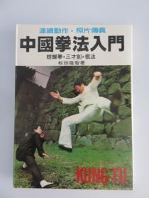 中国拳法入门   松田隆智