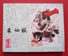 朱仙镇(李自成之二十五)