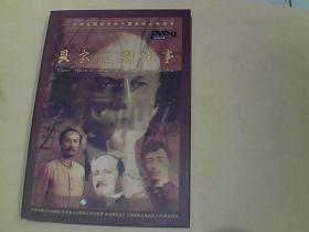 贝家花园往事 2张DVD