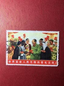 文6毛主席与世界人民邮票文6黑人邮票文6红太阳邮票盖销邮票信销邮票文革邮票(黑人3)