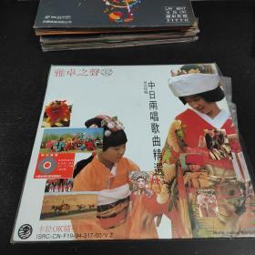【老影碟唱片收藏】LD大镭射影碟光盘:雅卓之声32 日文伴唱 中日两唱歌曲精选