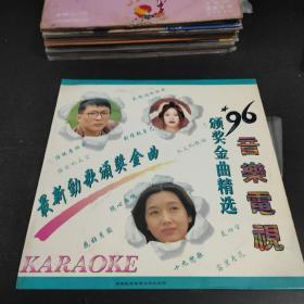 【老影碟唱片收藏】LD  96音乐电视颁奖金曲精选:唱片