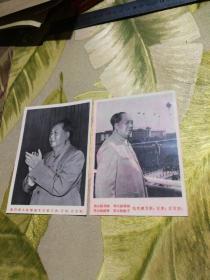 罕见大文革时期照片明信片《中国人民邮政明信片:我们伟大的领袖毛主席万岁!万岁!万万岁!》10.5x15CM两张和售(包老包真)