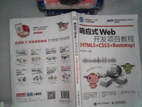 響應式Web開發項目教程(HTML5+CSS3+Bootstrap)