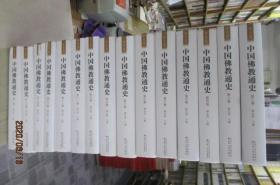 中国佛教通史 精装本(全15卷)