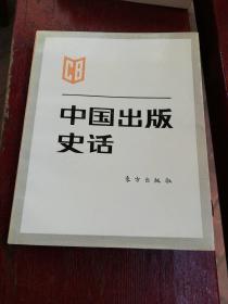 中国出版史话