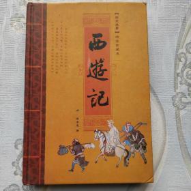 中国古典四大名著-西游记-绣像珍藏本