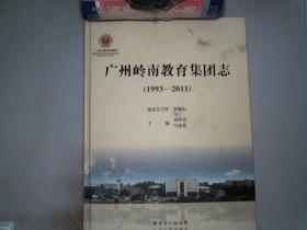 廣州嶺南教育集團志(1993~2011)