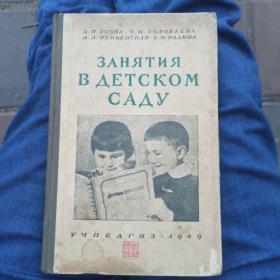 俄罗斯幼儿教育