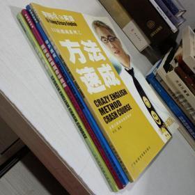 李阳疯狂英语 口语速成系列之2002年新版:口语速成 国际音标美国音标速成 方法速成 ,句子速成 ,4本合售