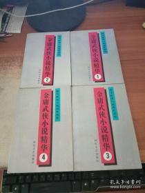 【新派武侠小说名家名作】金庸武侠小说精华(1-4)