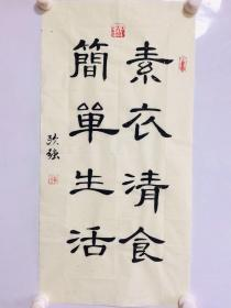 手写书法作品 素衣清食 简单生活 隶书 34 68cm
