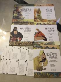 经典少年游·人物传记丛书:著名的帝王(第1辑)》全5册