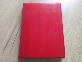 红宝书-罕见大文革时期红塑壳128开中国人民解放军海军政治部版《毛主席诗词》内有毛主席像10幅、林副主席像3幅、林彪题词1幅、全、不缺页、1967年一版一印-尊E-5(7788)