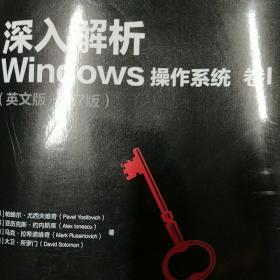 深入解析Windows操作系统 卷I 英文版 第7版