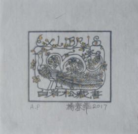 杨春华藏书票        0434