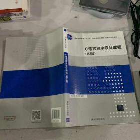 C语言程序设计教程 第2版  计算机系列教材
