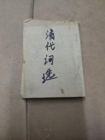民国三十六年版  64开本:《清代词选》缺封面封底