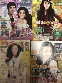 刘亦菲封面杂志加画册打包出