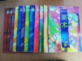 义务教育教科书 美术【全套12本 2012年~2014年版 人美版】