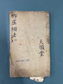 【清刻本】算命看相,金皮彩挂《柳庄相法全书》存中、下卷 一册