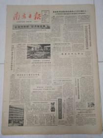 南方日报1983年11月11日(4开四版)海南被列为国家科技规划五大重点地区之一。