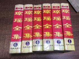 琼瑶全集 【1--6卷】珍藏本   架103