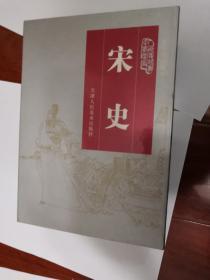 连环画收藏本; 宋史 (20全2005年1印)