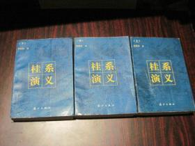 桂系演义(上中下)