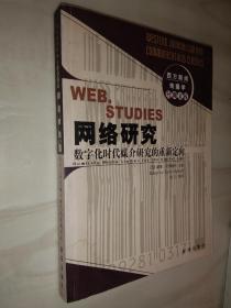 网络研究:数字化时代媒介研究的重新定向