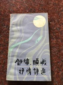 舒婷签名:巜舒婷、顾城抒情诗选》