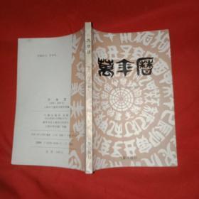 万年历 1840-2060   32开本