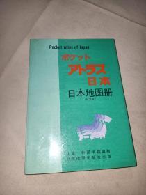 日本地图册