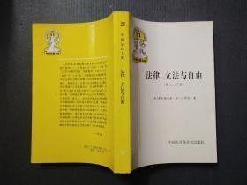 法律、立法与自由(第二、三卷):社会正义的幻象和自由社会的政治秩序  两页空白处有笔迹