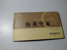 猴年纪念册梅兰竹菊