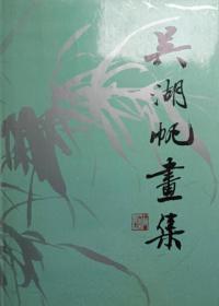 吴湖帆画集(8开精装,)