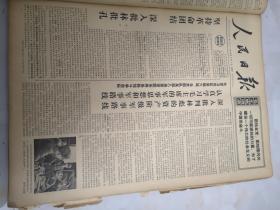 1974年9月7日人民日报  坚持革命团结