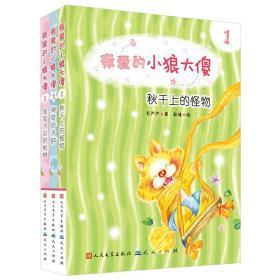 """毛芦芦""""亲爱的小狼大傻""""系列(共三册) 毛芦芦  正版书籍"""