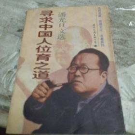 寻求中国人位育之道,上册