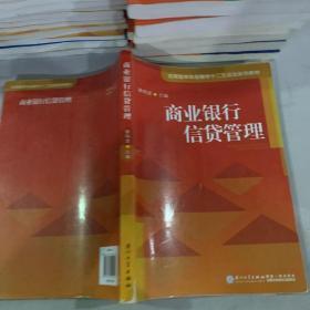 商业银行信贷管理/应用型本科金融学十二五规划系列教材