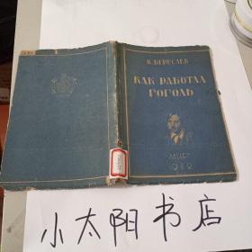 戈宝权藏书(带戈宝权藏书印章)品相 如图所示。
