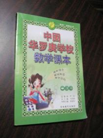 中国华罗庚学校数学课本 二年级