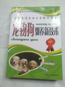 宠物狗驯养新技术